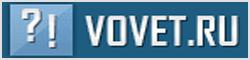 Cайт вопросов и ответов vovet.ru