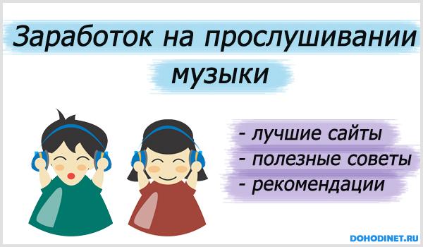 Заработок на прослушивании музыки без вложений