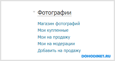 Категория фотографии на сервисе etxt.ru