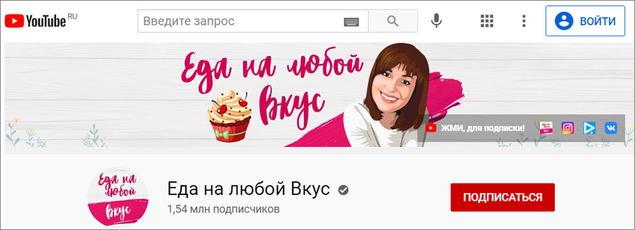 """Кулинарный YouTube канал """"Еда на любой вкус"""""""