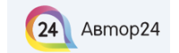 Author24.ru - биржа фриланса для студентов и преподавателей
