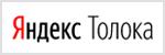 Яндекс Толока - сервис для заработка на выполнении простых заданий