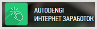 Autodengi - молодой сервис автосерфинга