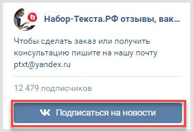 Подписка на новости набор-текста.рф