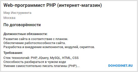 Работа web программистом