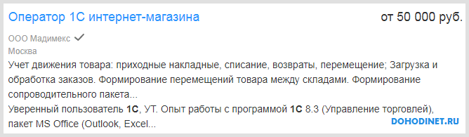 "Вакансия ""Оператор 1C"""