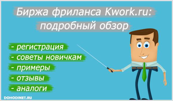 Биржа фриланса Kwork.ru обзор и отзывы