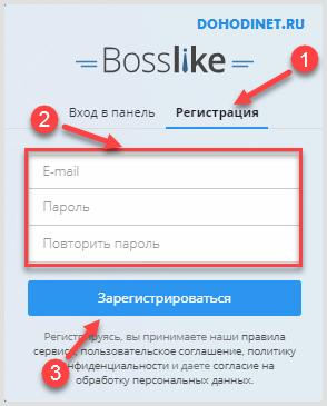 Bosslike - форма для регистрации