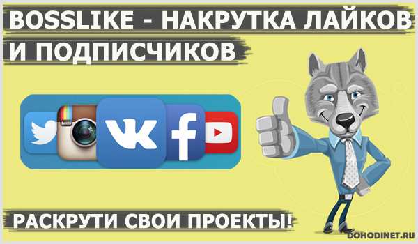 Bosslike - накрутка лайков и подписчиков