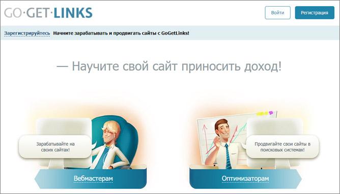 Gogetlinks.net - биржа вечных ссылок