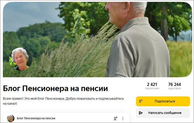 Канал пенсионера на Яндекс Дзен
