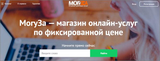 Могуза - магазин онлайн-услуг