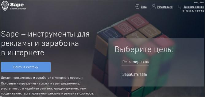 Sape.ru - биржа арендных ссылок