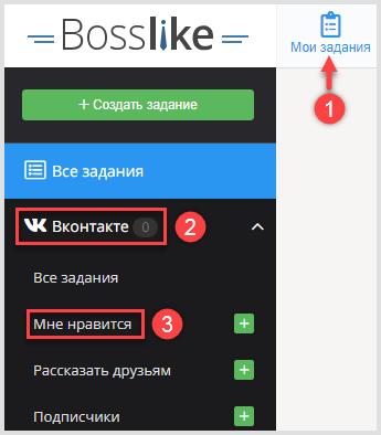 Создание задания по накрутке лайков на сервисе Босслайк