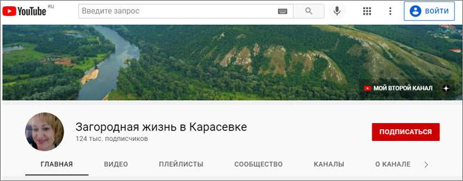Youtube канал о загородной жизни