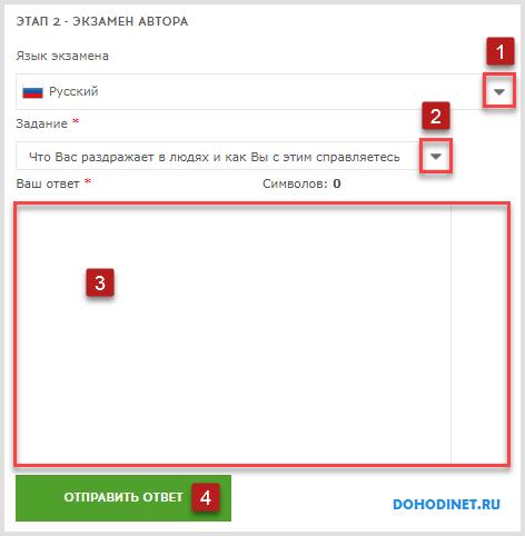 Форма для сдачи экзамена на Qcomment