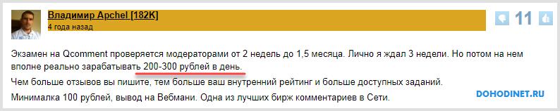 Отзыв о сайте Qcomment