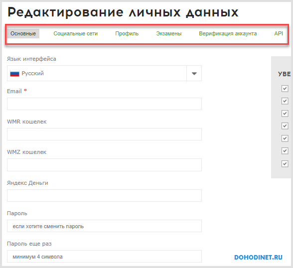 Страница редактирования личных данных