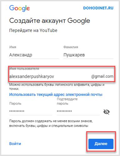 Форма создания нового аккаунта в Google