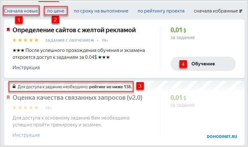 Лента заданий на Яндекс Толока