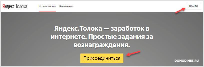 Вход в Яндекс Толока