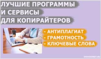 Лучшие программы и сервисы для копирайтеров