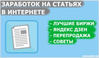 Заработок на статьях в Интернете