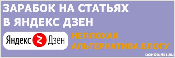 Заработок на статьях в Яндекс Дзен