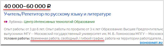 Подработка репетитором русского языка