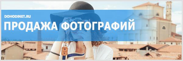 Продажа фотографий из путешествий