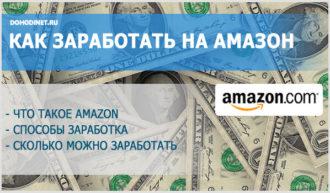 Как заработать на Амазон
