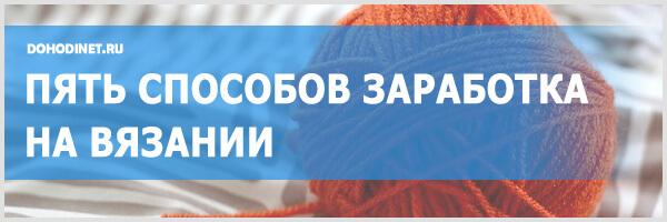 Пять способов заработка на вязании