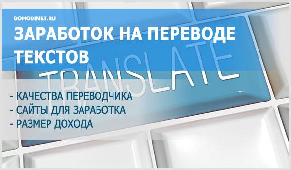 заработок в интернете перевод