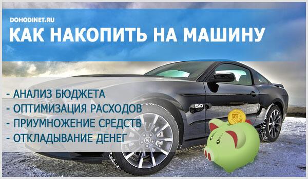 Как накопить на машину