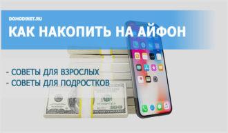Как заработать и накопить на айфон
