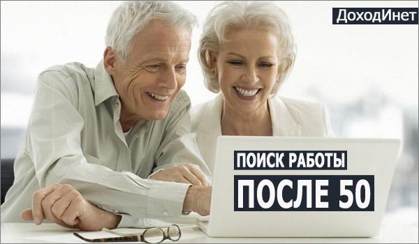 Как найти работу после 50 лет