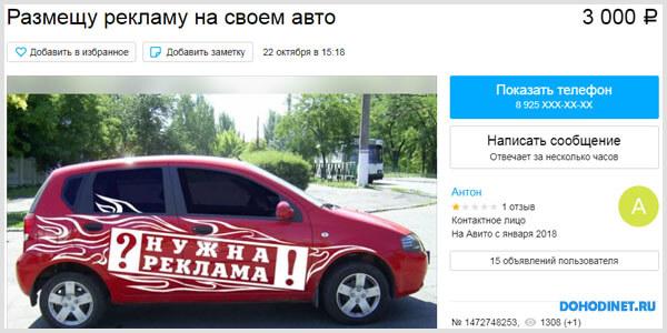Объявление о рекламе на своем автомобиле