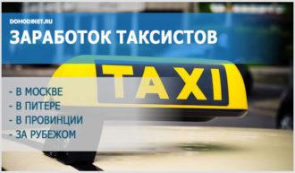 Сколько зарабатывают таксисты в Москве и провинции