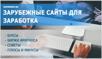 Зарубежные сайты для заработка