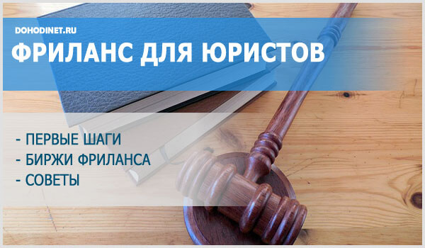 Фриланс для юристов