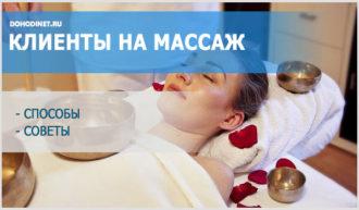 Как привлечь клиентов на массаж