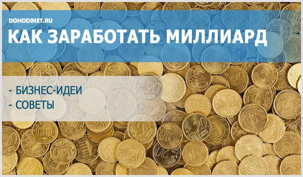Как заработать миллиард и стать миллионером в России