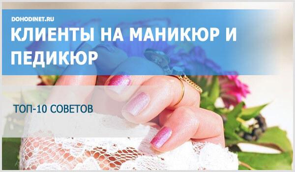 Клиенты на маникюр и педикюр: ТОП-10 советов