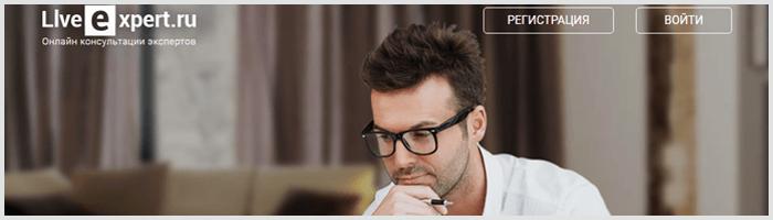 LiveExpert - онлайн-консультации экспертов