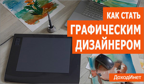 Как стать графическим дизайнером