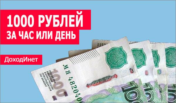Как заработать 1000 рублей за час или день без вложений