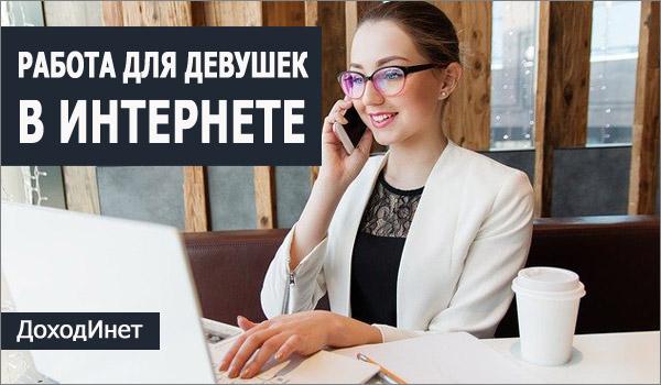 Как заработать деньги девушке в Интернете