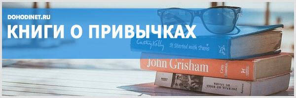 Книги о привычках миллионеров и миллиардеров