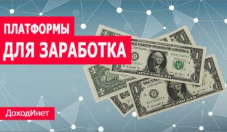 Платформы для заработка денег в Интернете