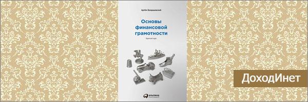 """А. Богдашевский """"Основы финансовой грамотности"""""""